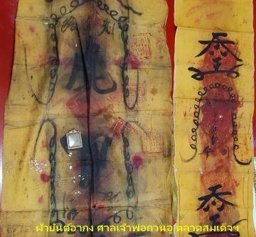 ผ้ายันต์ลุยไฟโค้วโต่วฮู้ ยุคต้น หรือยุคดั้งเดิม และแบบย้อนยุค ขององค์อากงท่านเทพเจ้ากวนอู ศาลเจ้าพ่อกวนอู บริเวณชุมชนชาวตลาดสมเด็จเจ้าพระยา คลองสาน