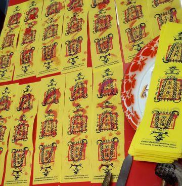 ผ้ายันต์ลุยไฟโค้วโต่วฮู้ ย้อนยุค รุ่นแรก ขององค์อากงท่านเทพเจ้ากวนอู ศาลเจ้าพ่อกวนอู บริเวณชุมชนชาวตลาดสมเด็จเจ้าพระยา คลองสาน