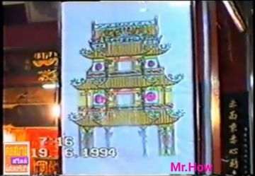 งานแห่ท่านเทพเจ้าฯ ครั้งที่ 2 ปี 2537 ในงานบูรณะและปิดทององค์อากงท่านเทพเจ้ากวนอู ศาลเจ้าพ่อกวนอู คลองสาน