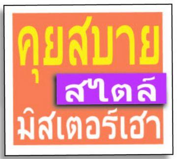 """ผังใหม่ """"คุยสบายสไตล์มิสเตอร์เฮา"""" (Kui Sabai Style Mr.how) เริ่มเสาร์นี้ที่ 07 พ.ย. 63"""